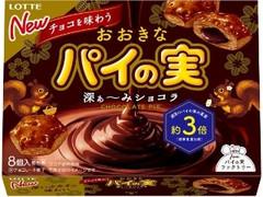 ロッテ チョコを味わうおおきなパイの実 深ぁ~みショコラ