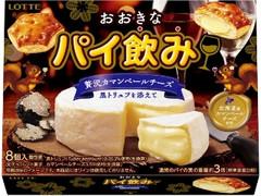 ロッテ おおきなパイ飲み 贅沢カマンベールチーズ 黒トリュフを添えて