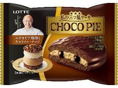 ロッテ チョコパイ エチオピア珈琲とキャラメル・ナッツ