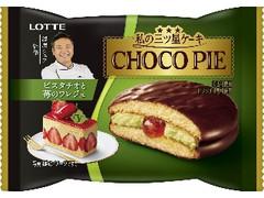 ロッテ チョコパイ ピスタチオと苺のフレジェ