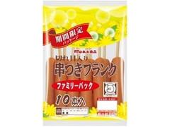 丸大食品 串つきフランク 袋10本