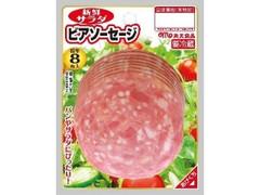 丸大食品 新鮮サラダ ビアソーセージ パック66g