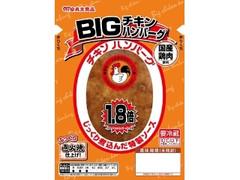 丸大食品 BIG チキンハンバーグ 袋125g