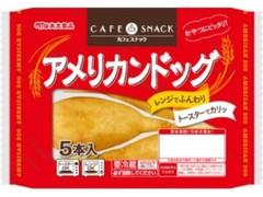 丸大食品 カフェスナック アメリカンドッグ 袋5本