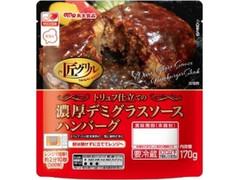丸大食品 匠グリル 濃厚デミグラスソースハンバーグ 袋170g