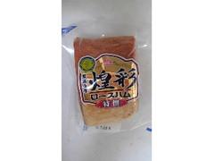 丸大食品 煌彩特撰ロースハム 袋350g