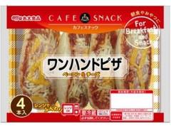 丸大食品 カフェスナック ワンハンドピザ 袋4本