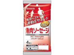 丸大食品 MCT入り 魚肉ソーセージ 袋88g