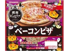 丸大食品 湘南ピッツェリア ベーコンピザ ハロウィンパッケージ 袋1枚
