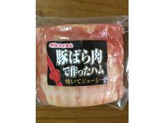 丸大食品 豚ばら肉て作ったハム