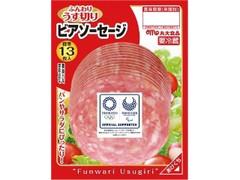 丸大食品 ふんわりうす切り ビアソーセージ パック80g