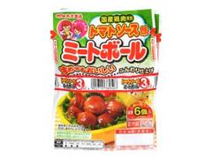 丸大食品 ミートボール トマトソース味