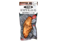 丸大食品 サラダチキンロースト 黒胡椒 袋83g