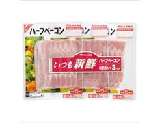 丸大食品 いつも新鮮 ハーフベーコン パック5枚×3