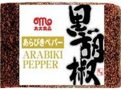 丸大食品 黒胡椒 あらびきペパー