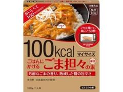 大塚食品 100kcal マイサイズ ごま担々の素 箱100g