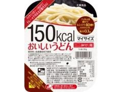 大塚食品 150kcal マイサイズ おいしいうどん パック95g