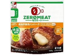 大塚食品 ゼロミート チーズインデミグラスタイプハンバーグ