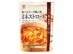 セブンプレミアム Soup table 食べるスープ鍋の素 ミネストローネ 袋400g