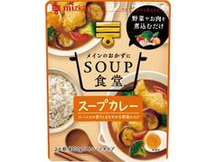 ミツカン SOUP食堂 スープカレー