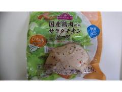 トップバリュ 国産鶏肉 サラダチキン ハーブ 120g