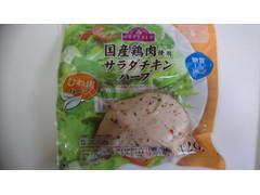 トップバリュ 国産鶏肉 サラダチキン ハーブ