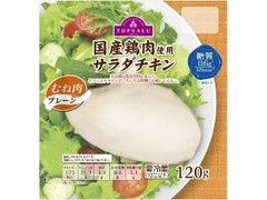 トップバリュ 国産鶏肉使用 サラダチキン むね肉 プレーン 120g