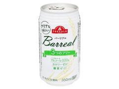 トップバリュ バーリアル 3つのフリー 缶350ml