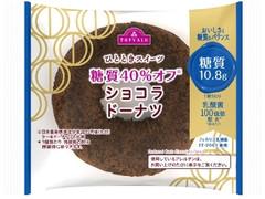 トップバリュ ひとときスイーツ 糖質40%オフ ショコラドーナツ 袋1個