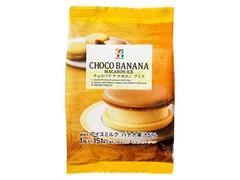 セブンプレミアム チョコバナナマカロンアイス 袋35ml