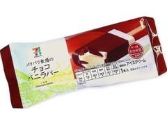 セブンプレミアム パリパリ食感のチョコバニラバー 袋70ml