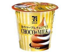 セブンプレミアムゴールド 金のマーブルチョコアイス カップ125ml