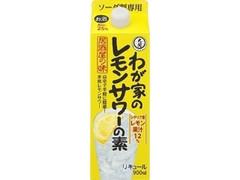 大関 わが家のレモンサワーの素 パック900ml
