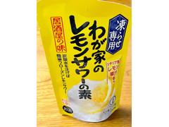 大関 凍らせ専用 わが家のレモンサワーの素
