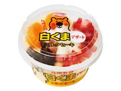 丸永製菓 白くまデザート ミルクセーキ カップ190ml