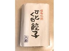 八洋食品 博多八助 ひとくち餃子