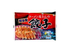 八洋食品 博多発ラーメン屋さんの餃子 袋236g
