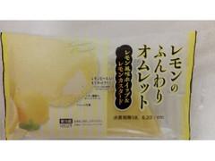ローソンストア100 レモンのふんわりオムレット
