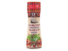マコーミック アーモンドココナツドレッシング 瓶150ml