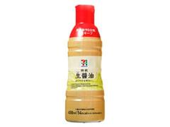 セブンプレミアム 特級 生醤油 ボトル450ml