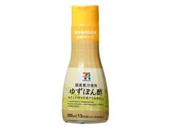 セブンプレミアム ゆずぽん酢 国産果汁使用 ボトル200ml
