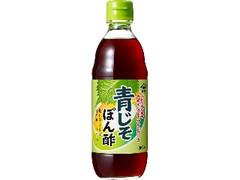 ヤマサ 青じそぽん酢 瓶360ml