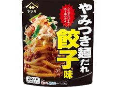 ヤマサ やみつき麺だれ 餃子味 袋40g×2