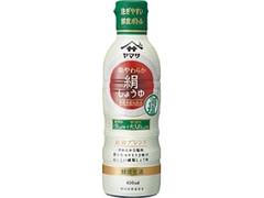 ヤマサ 鮮度生活 絹しょうゆ 減塩 ボトル450ml