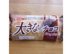第一パン 大きなチョコデニッシュ