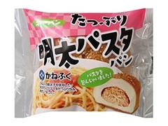 第一パン たっぷり明太パスタパン 袋1個