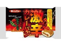 第一パン 激辛カレーパン 袋1個