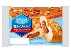第一パン 冷やしてもおいしい塩キャラメルナッツ 袋1個