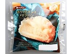 第一パン ホワイトチョコメロンパン 袋1個