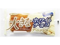 第一パン 大きなホワイトチョコデニッシュ 袋1個